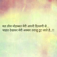 Hindi Quotes About Life and Love Images Wallpaper Pics Free Download