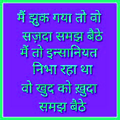 Hindi Quotes About Life and Love Images Photo for Facebook
