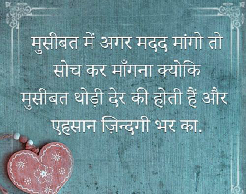 Hindi Quotes About Life and Love Images photo Pics for Facebook