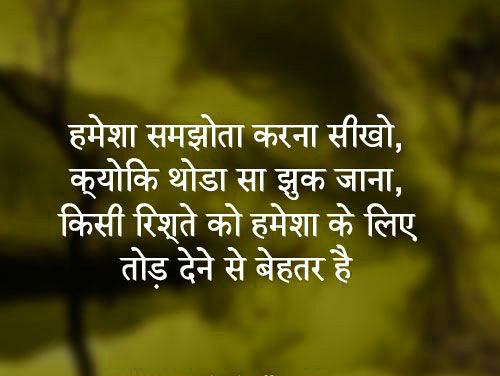 Hindi Quotes About Life and Love Images Photo Pictures for Whatsapp