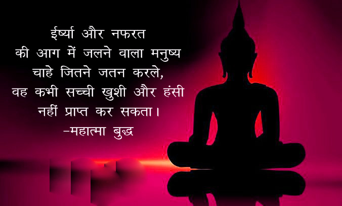 Hindi Quotes About Life and Love Images Wallpaper Pics Download
