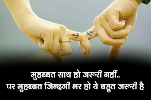 Hindi Quotes About Life and Love Images Photo Wallpaper Download