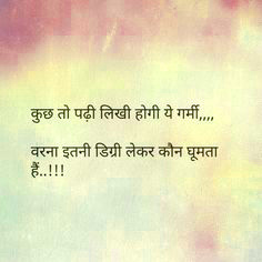 Hindi Quotes About Life and Love Images Photo Wallpaper Pics Download