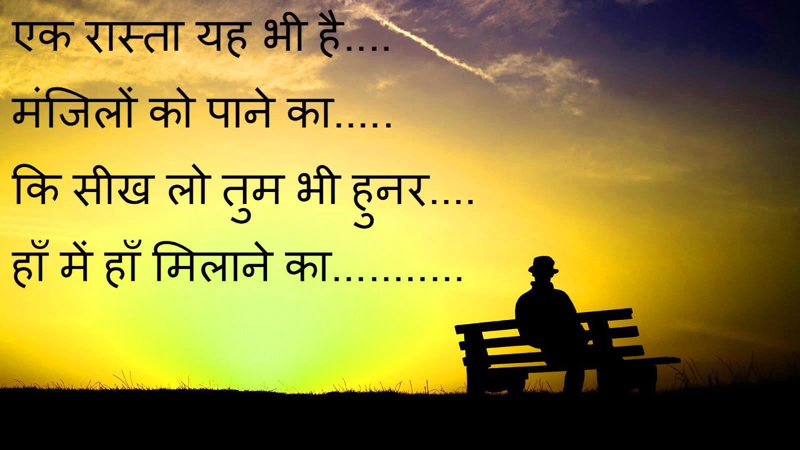 Hindi Quotes About Life and Love Images photo Pics Free Download