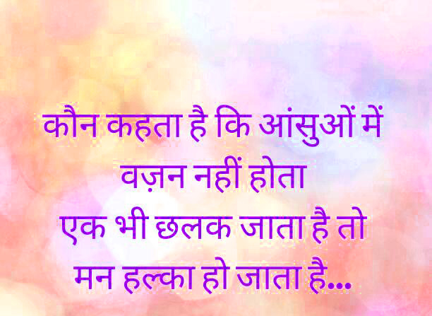 Hindi Quotes About Life and Love Images Wallpaper for Whatsapp