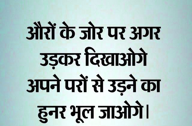 Hindi Quotes About Life and Love Images Wallpaper Pic for Whatsapp