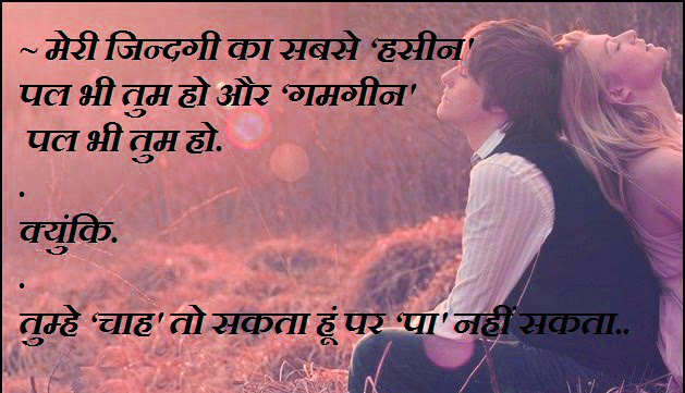 Hindi Quotes About Life and Love Images Photo for Facebook HD
