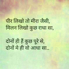Hindi Quotes About Life and Love Images photo pic Free Download