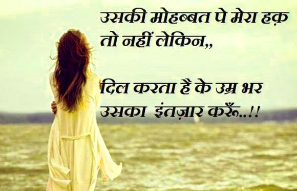 Hindi Quotes About Life and Love Images Photo Wallpaper pictures Download