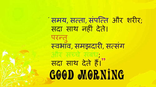 Good Morning Images photo Download for Facebook