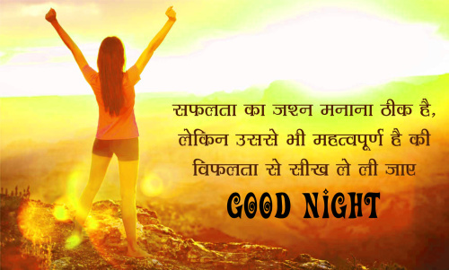 Hindi Quotes good night images Wallpaper Pic Download