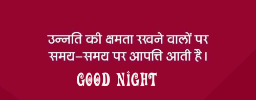 Hindi Quotes good night images Pics Pictures Wallpaper