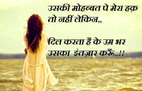 Hindi love hindi status Images photo for Whatsapp