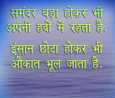Inspirational Whatsapp Profile Images Wallpaper Pics In Hindi Inspirational Images (76)