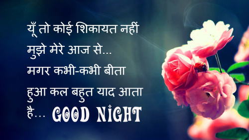 Shayari Good Night Images Wallpaper