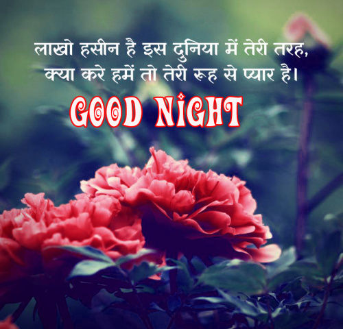 Shayari Good Night Images Wallpaper Pictures for Whatsapp