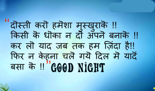 Shayari Good Night Images Photo for Whatsapp