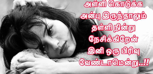 Tamil Love Status Images photo for Whatsapp