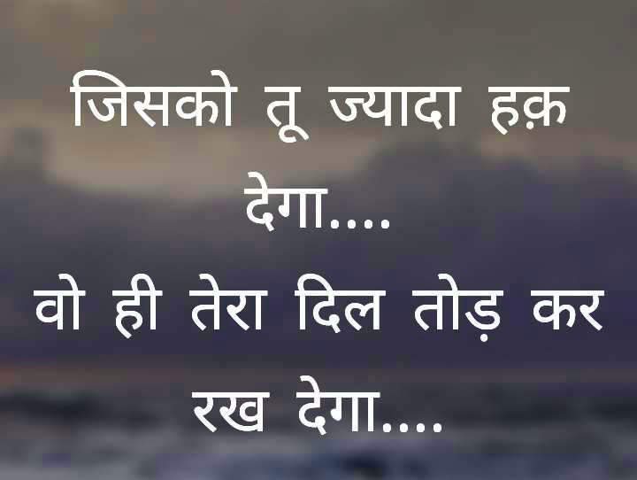 fb status in hindi Images Wallpaper pics