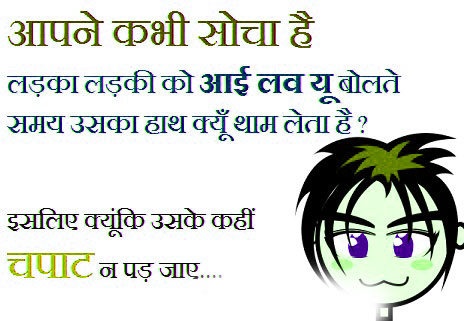HINDI LOVER JOKES IMAGES WALLPAPER PICTURES HD