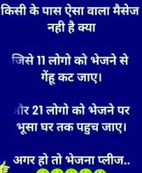 HINDI LOVER JOKES IMAGES WALLPAPER PICTURES DOWNLOAD