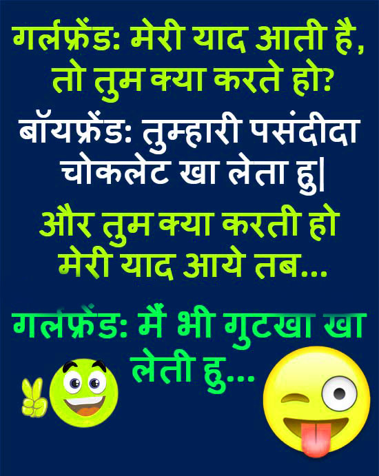 HINDI LOVER JOKES IMAGES WALLPAPER PIC FOR FACEBOOK