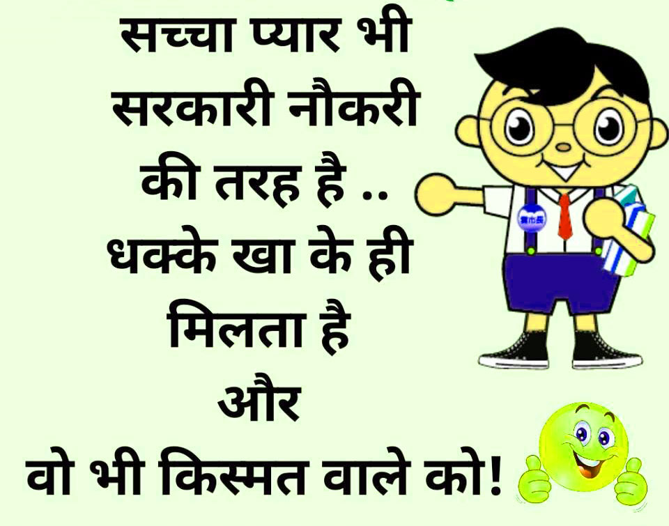 HINDI LOVER JOKES IMAGES WALLPAPER PICTURES FREE DOWNLOAD