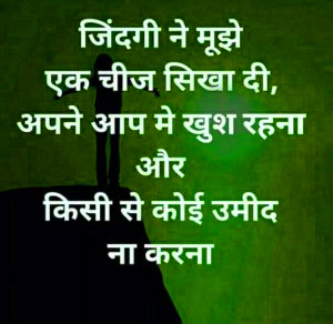 Motivational Suvichar Quotes In Hindi Images Photo for Whatsapp