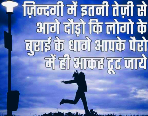 Motivational Suvichar Quotes In Hindi Images Pics Pictures Free Download