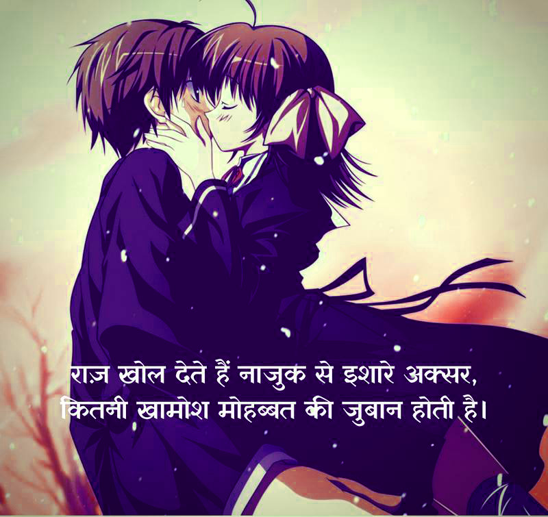 Romantic DP For Whatsapp With Hindi Images Pics Wallpaper Download