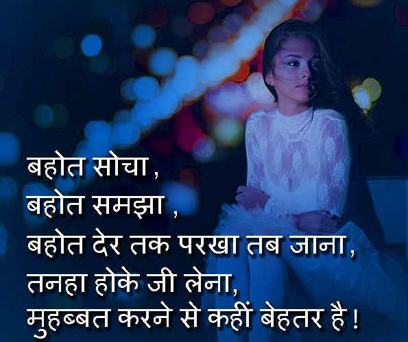 Romantic DP For Whatsapp With Hindi Images Wallpaper pics Download