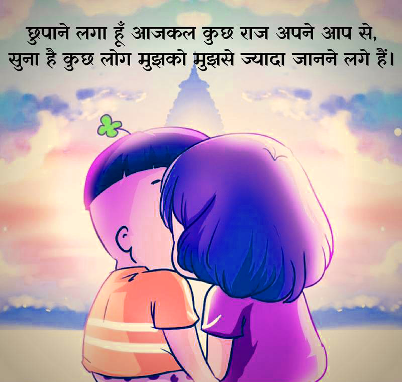 Romantic DP For Whatsapp With Hindi Images Pics Wallpaper