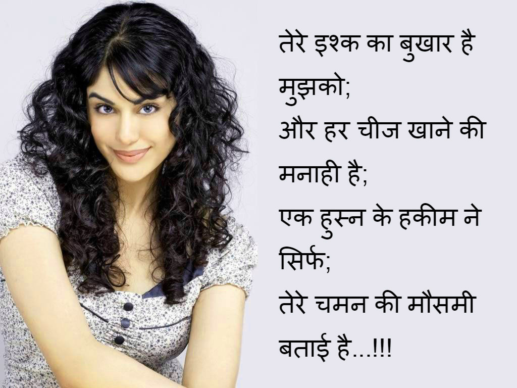 Romantic DP For Whatsapp With Hindi Photo Pics Free Download