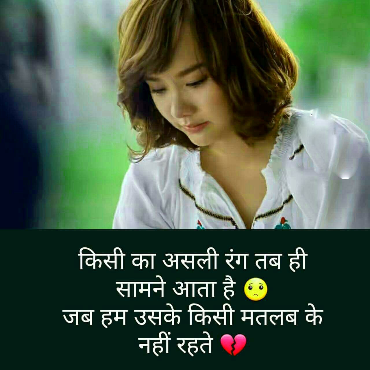 Romantic DP For Whatsapp With Hindi Photo Download