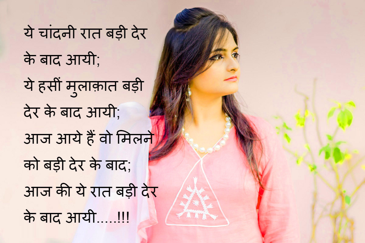 Romantic DP For Whatsapp With Hindi Images Pictures Download