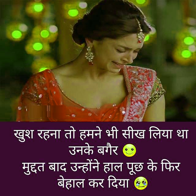 Romantic DP For Whatsapp With Hindi Images Pics Download