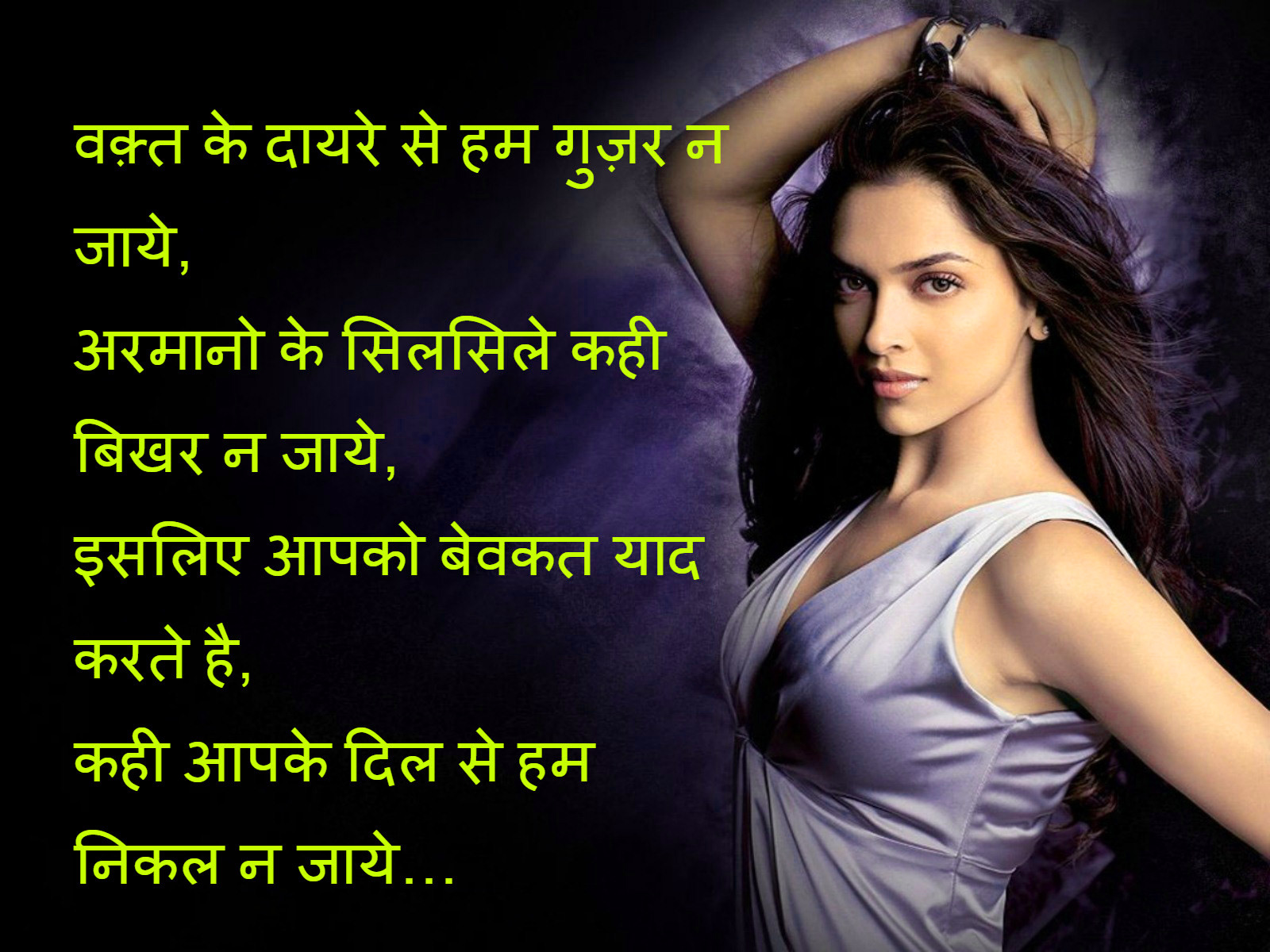 Romantic DP For Whatsapp With Hindi Images Wallpaper Pictures Download