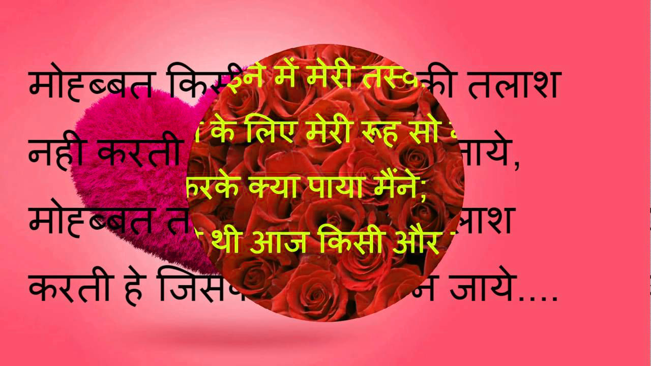Romantic DP For Whatsapp With Hindi Images Pics Photo Download