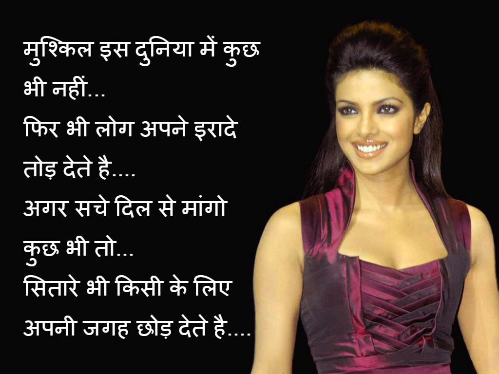 Romantic DP For Whatsapp With Hindi Images Photo Pics Download