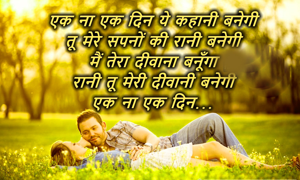 Romantic DP For Whatsapp With Hindi Wallpaper Images Pics Download