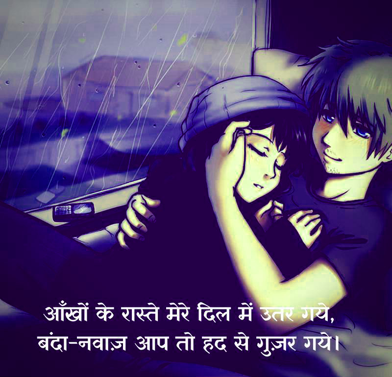 Romantic DP For Whatsapp With Hindi Images Pictures Wallpaper