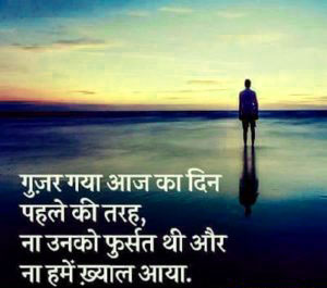 TRUE HINDI LOVE SHAYARI IMAGES WALLPAPER PICTURES FOR FACEBOOK