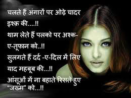 TRUE HINDI LOVE SHAYARI IMAGES WALLPAPER PHOTO DOWNLOAD