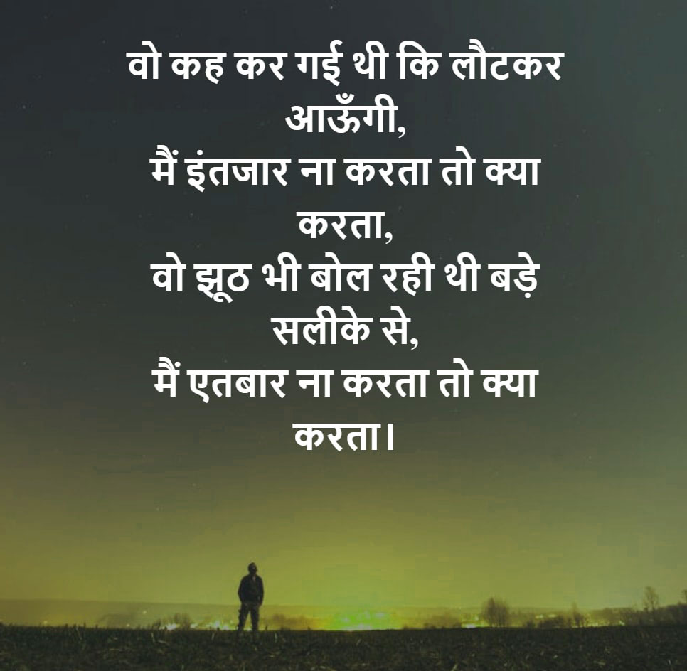 TRUE HINDI LOVE SHAYARI IMAGES WALLPAPER PICS IN HINDI