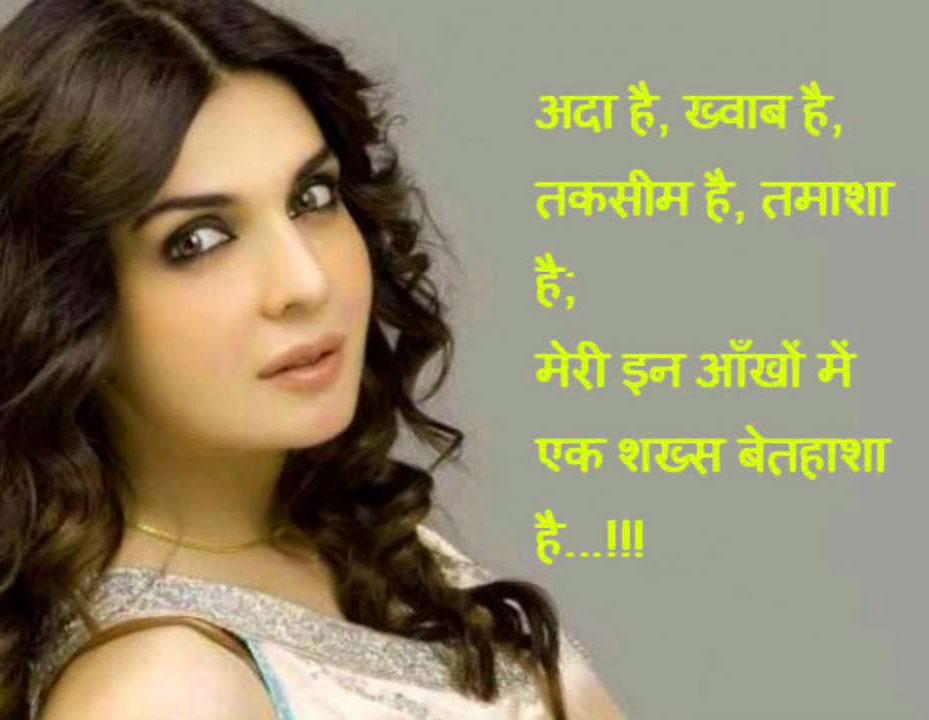 TRUE HINDI LOVE SHAYARI IMAGES WALLPAPER PICS FREE
