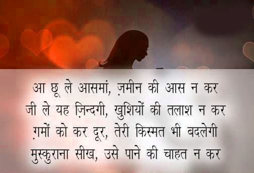TRUE HINDI LOVE SHAYARI IMAGES WALLPAPER PICS DOWNLOAD FOR GIRLS
