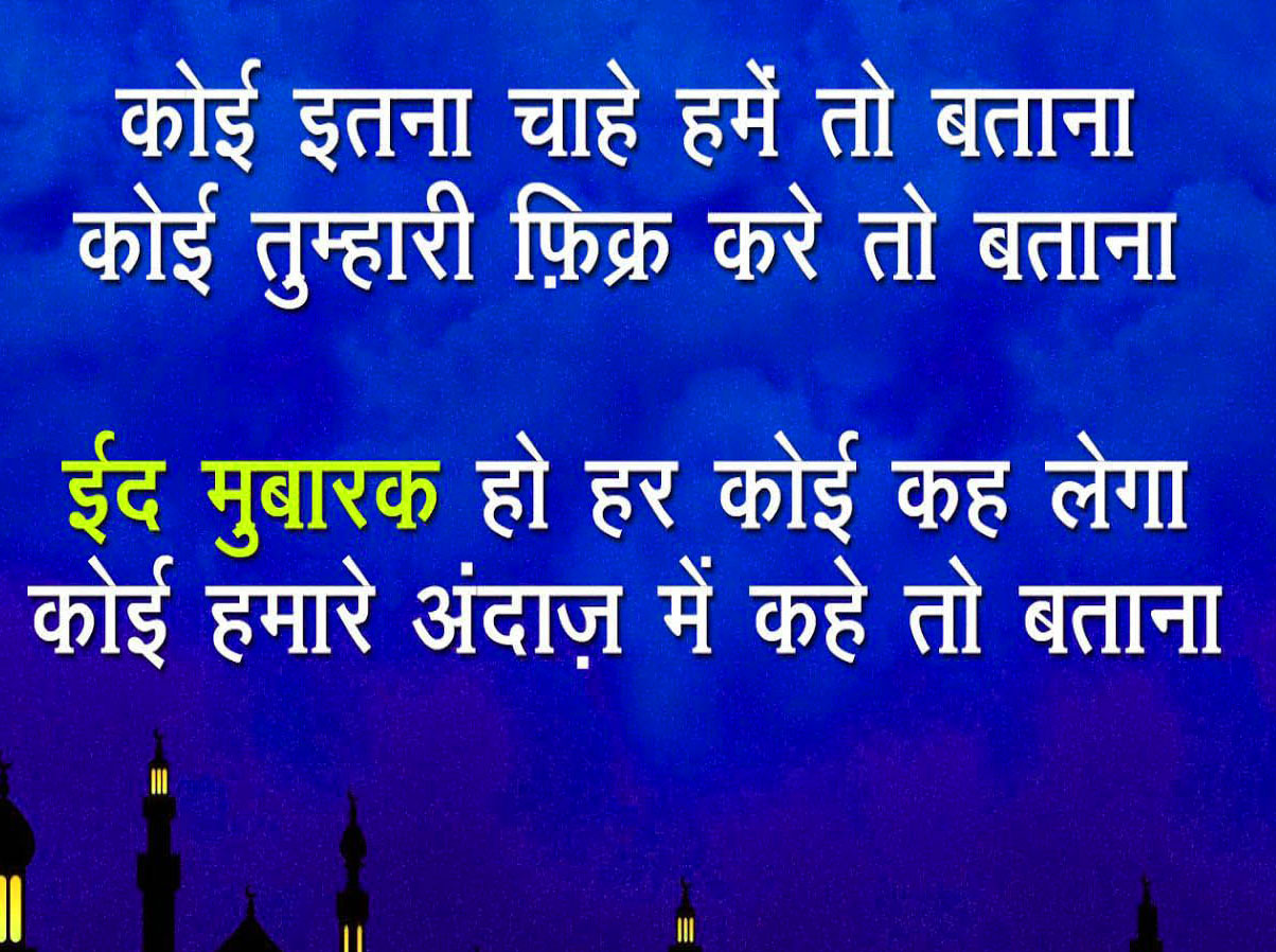 TRUE HINDI LOVE SHAYARI IMAGES WALLPAPER PICS DOWNLOAD & SHARE