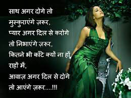 TRUE HINDI LOVE SHAYARI IMAGES WALLPAPER PICTURES FREE