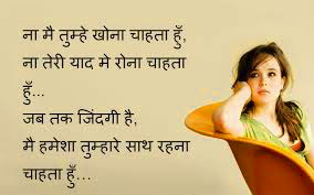TRUE HINDI LOVE SHAYARI IMAGES WALLPAPER PICS HD DOWNLOAD