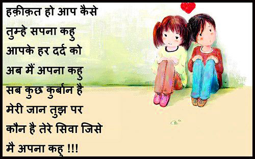TRUE HINDI LOVE SHAYARI IMAGES WALLPAPER PICTURES FREE DOWNLOAD